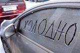 Компания Отогрев авто, фото №4